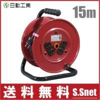 【送料無料】日動工業 電工ドラムDY-15  ■特長■ ・標準型の100V屋内型電工ドラムです。  ...