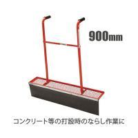【送料無料】吉岡製作所 タンパーS 900mm  ■特長■ ・土間ならしに。 ・たくさんの面積を短時...