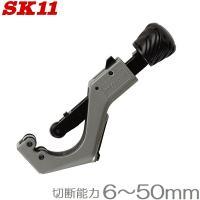 藤原産業・SK11 ステンレスパイプカッター PC-50  ■特長■ ・ステンレス(薄肉)、真鍮、銅...
