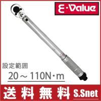 【送料無料】藤原産業・SK11 トルクレンチ ETR3-110  ■特長■ ・カチッという音と、手へ...