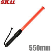 藤原産業・SK11 LED指示バトン 赤色 ショートタイプ  ■特長■ ・赤色点滅・点灯切り替え式で...