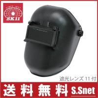 【送料無料】 藤原産業・SK11 溶接用ヘルメット面DIN  ■特長■ ・電気アーク溶接作業時の目、...