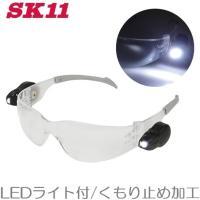 ★3個まで送料630円です!!  藤原産業・SK11 LED安全グラス SLG-1  ■特長■ ・L...