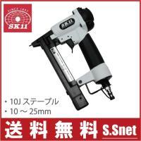 【送料無料】藤原産業・SK11 エアタッカーT1025L  ■特長■ ・超軽量樹脂ボディで730gを...