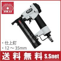 【送料無料】 藤原産業・SK11 エア仕上釘打機F35L  ■特長■ ・超軽量樹脂ボディで870gを...