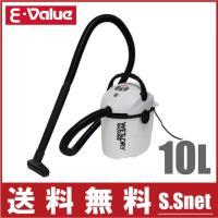 【送料無料】 藤原産業・E-Value/乾湿両用掃除機10L EVC-100P  ■特長■ ・ホース...