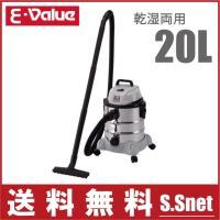 【送料無料・動画あり】 藤原産業・E-Value 乾湿両用掃除機20L EVC-200SCL  ■特...