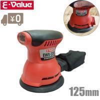 【送料無料】藤原産業・E-Value 集塵ランダムサンダー220W EWS-220R  ■特長■ ・...