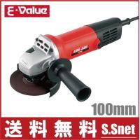 【送料無料】 藤原産業・E-Value/電動グラインダー550W EDG-550  ■特長■ ・金属...