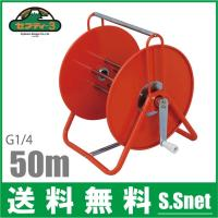 ■特長■ ・動噴用のホースを巻き取るパーツです。 ・ネジ:G1/4 ・長さ:50m用 ・重量:330...