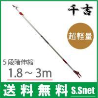千吉 高枝切りバサミ 3M SGLP-11 5段伸縮 高枝切鋏 高枝切りばさみ 剪定 はさみ