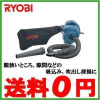 【送料無料】 RYOBI/ブロアバキューム BL-3500DX  ■特長■ ・各種機械の清掃 ・作業...
