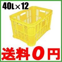 【送料無料】安全興業 メッシュ底 収穫用コンテナ  40L×12個セット 黄色  ■特長■ ・果実、...