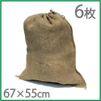 麻袋 収穫袋 67×55cm 6枚入 [収穫用品 農業資材 保存袋 収穫かご 保管 ガーデニング おしゃれ 土嚢袋]