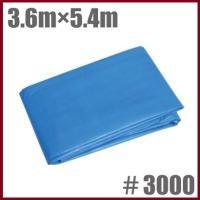 【送料無料】ビニールシート サイズ=3.6m X 5.4m  ■特長■ ・材質はポリエチレン100%...