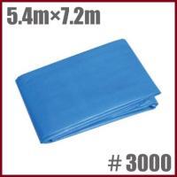 【送料無料】ビニールシート サイズ=5.4mX7.2m  ■特長■ ・材質はポリエチレン100%で、...