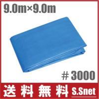 【送料無料】ビニールシート サイズ=9mX9m  ■特長■ ・材質はポリエチレン100%で、規格は#...