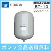 ■特長■ ・給水ポンプユニット フレッシャー用の圧力タンクです。 ・フランジ付の製品は圧力タンクの直...
