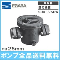 ■特長■ ・ポンプの砂かじりによる電動機の焼損やポンプの摩耗を防止します。 ・最高使用圧力は150k...