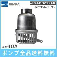 ■仕様■ ・ねじ込み形/ステンレス製 ・口径:40mm ・取扱液:清水 0〜80℃ ・最高使用圧力:...