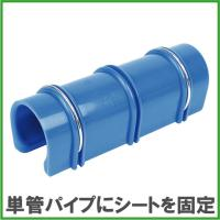 ■特長■ ・単管パイプにシートを固します。 ・防風ネットやブルーシートの単管への固定に使用できます。...