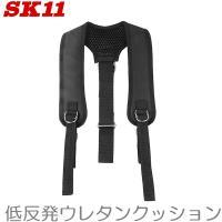 ■特長■ ・サポートベルトやベルトに着用して、腰への負担を肩に分散します。 ・ベルトに通して使用くだ...