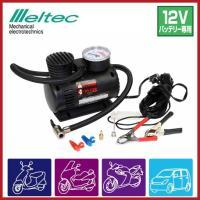 ■特長■ ・自動車・バイク・自転車・レジャー用品・ボールなどの空気入れに使える圧力計付エアーコンプレ...