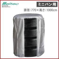 ■特長■ ・紫外線や雨・雪ホコリ等による劣化からタイヤを守ります。 ・素材に使われているポリエステル...