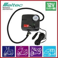 ■特長■ ・適正な空気圧にすることで燃費を向上させ、タイヤの寿命を伸ばし、乗り心地が良くなります。 ...