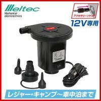 ■特長■ ・自動車などのDC12V電源に繋ぐことで空気入れと空気抜き両方の機能が使用できます ・毎分...