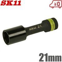 SK11 ホイールナットソケット ホイルナット 21mm S4WP-21 タイヤ交換 工具 アルミ インパクトレンチ 電動 充電