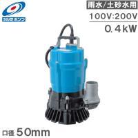 【送料無料】 ツルミポンプ・一般工事排水用 水中ハイスピンポンプ  HS2.4S 100V / HS...