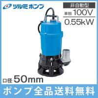 【送料無料】鶴見製作所 サンド用 水中泥水排水ポンプ  HSD2.55S 100V 口径:50mm ...