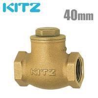KITZ スイングチャッキバルブ 40mm 11/2インチ  ■特長■ ・流体の流れを常に一定方向に...