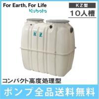 【送料無料】クボタ 小型浄化槽 KZ-10 10人槽  ■特長■ ・槽本体は業界トップのコンパクト設...
