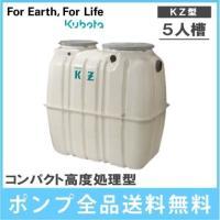 【送料無料】クボタ 小型浄化槽 KZ-5 5人槽  ■特長■ ・槽本体は業界トップのコンパクト設計。...