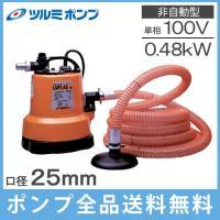 【送料無料】 鶴見ポンプ製作所・残水吸 排水用スィープポンプ  LSP1.4S 単相 100V  ■...