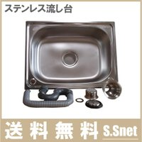 ■特長■ ・蛇口穴付き、シンクと排水のみの商品です。 ・Sトラップ排水口は取り外し可能でお掃除も簡単...