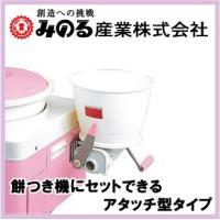MINORU アタッチ型餅きり器 HC-233A  ■特長■ ・みのる餅つき機シリーズにセットできる...