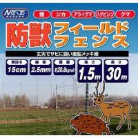 【送料無料】防獣フィールドフェンス 1.5m×30m  ■特長■ ・防獣フェンス・農、園芸フェンス・...
