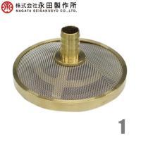 ■仕様■ ・サイズ :1 (25mm) ・外径  :138mm ・メーカー:永田製作所 ・オール真鍮...