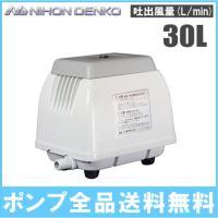 【送料無料】 日本電興浄化槽・ 電動エアーポンプNIP-30L ※安永、クボタ、メドー、高槻、その他...