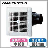 【送料無料】 日本電興・ダクト用換気扇 NTV-100S2 ※埋込寸法:180mm角/適合パイプ内径...