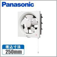 【送料無料】Panasonic タンダード形換気扇 FY-20P5  ■特長■ ・戸建住宅のキッチン...