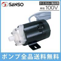 【送料無料】 三相電機 SANSO・小型 マグネットポンプPMD-0531B2B2  ■用途■ ・冷...