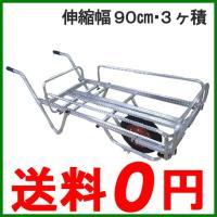 ■特長■ ・アルミフレームなので軽量です。 ・積みこむコンテナい合わせて、荷台の長さが調節可能です。...