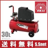 ※タンク容量30L/吐出量55L/100V  【送料無料】 藤原産業/SK11・PUMA エアーコン...
