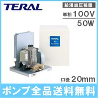 TERAL 給湯加圧装置 PH-203GT05 50W/100V/口径20mm  ■特長■ ・給湯機...