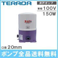 井戸ポンプ 浅井戸ポンプ 寺田ポンプ THP-150KS/THP-150KF 150W/100V/20mm 家庭用給水ポンプ