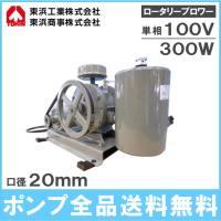【送料無料】 東浜工業 ロータリーブロワ FD-250S/100V  ■用途■ ・浄化槽の曝気用 ・...